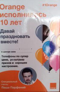 Primăria Iargara împreună cu Orange Moldova  vă invită la un grandios concert cu invitatul de onoare Pasa Parfeni.